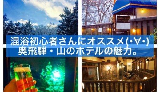 はじめての混浴におすすめ。奥飛騨・山のホテルの魅力。