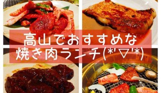 昼からガッツリ飛騨牛を食べたいあなたに。精肉店直営・丸明高山店でお肉にまみれよう。