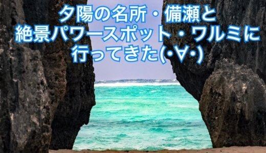 美ら海水族館といっしょに行きたい♡夕日の名所・備瀬と絶景パワースポット・ワルミに行ってきた(・∀・)