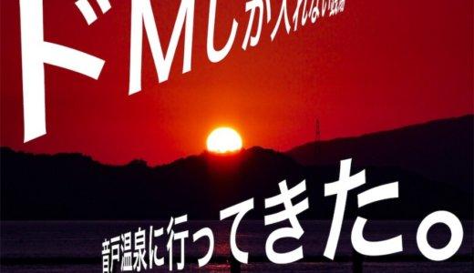 広島に潜む罠。ドMしか入れない銭湯・音戸温泉に行ってきた。
