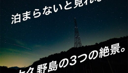満天の星空と燃えさかる夕日。泊まらないと見れない大久野島の3つの絶景。