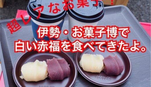 超レアなお菓子!伊勢・お菓子博で白い赤福を食べてきたよ。