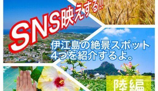 SNS映えする離島♡伊江島の絶景スポット4つを回ってきたよ〜陸編〜