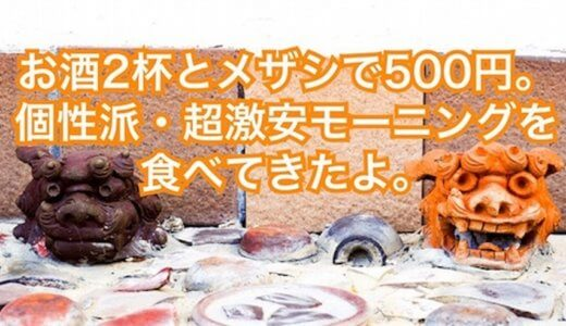 お酒2杯とツマミで500円♡那覇の激安モーニングに行ってきたよ。
