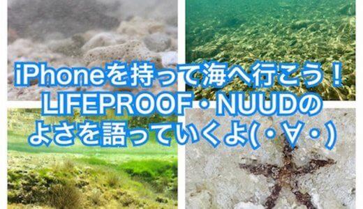 iPhoneといっしょに海へ行こう!防水耐衝撃ケース『LIFEPROOF・NUUD』のよさを語っていくよ。
