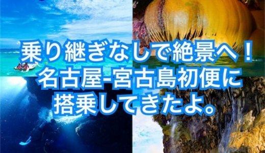 乗り継ぎなしで絶景へ!名古屋-宮古島初便に搭乗してきたよ。