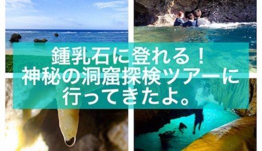 鍾乳洞に登れる!宮古島で神秘の洞窟探検ツアーに行ってきた。