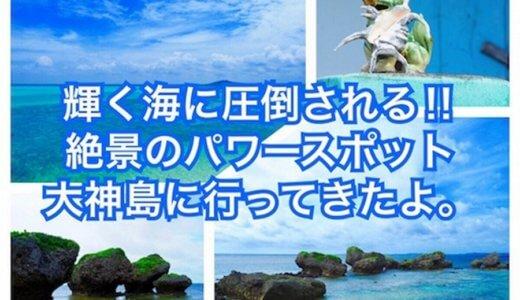 輝く海に圧倒される。絶景のパワースポット・大神島に行ってきたよ。