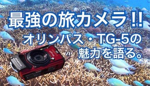 海から雪山まで使える!最強の旅カメラ・オリンパスTG-5の魅力を語っていくよ。