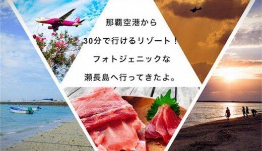 那覇空港から30分で行けるリゾート!フォトジェニックな離島・瀬長島に行ってきたよ。