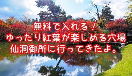 無料で入れる!ゆったり紅葉が楽しめる京都の穴場・仙洞御所に行ってきたよ。