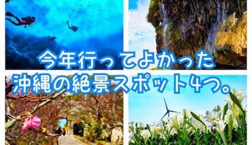 何度も行きたくなる!今年行ってよかった沖縄の絶景スポット4つを紹介するよ。