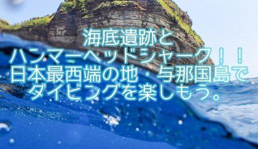海底遺跡とハンマーヘッドシャーク!日本最西端の地・与那国島でダイビングを楽しもう。