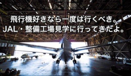 飛行機好きなら一度は行くべき!JAL・整備工場見学に行ってきたよ。