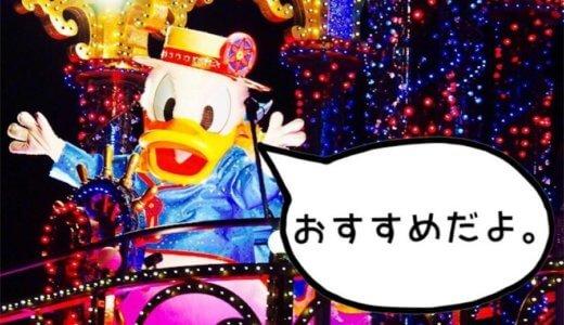 ディズニーリゾートへ行く方へ。サンルートプラザ東京で泊まるのをおすすめする3つの理由。